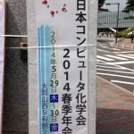 日本コンピュータ化学会2014春季年会