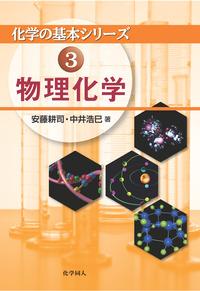 物理化学教科書