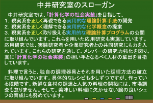 早稲田大学 中井研究室 トップページ, Nakai Research Group Waseda Univ